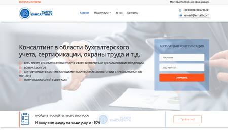 Многостраничный сайт для любых услуг (здесь бухгалтерские)
