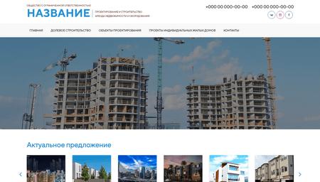 Многостраничный сайт для любых услуг (здесь долевое строительство)