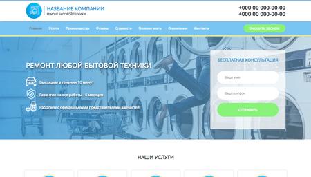 Многостраничный сайт для любых услуг (здесь ремонт быт. техники)