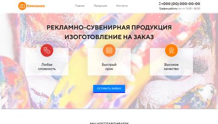 Многостраничный сайт для любых услуг (здесь сувениры)