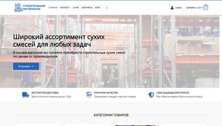 Интернет-магазин: